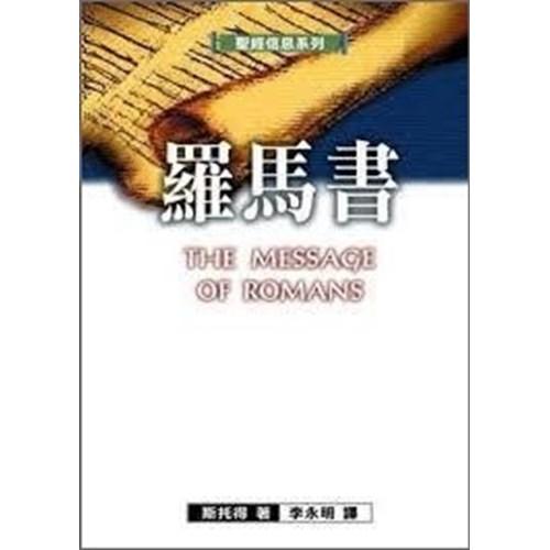 聖經信息系列--羅馬書