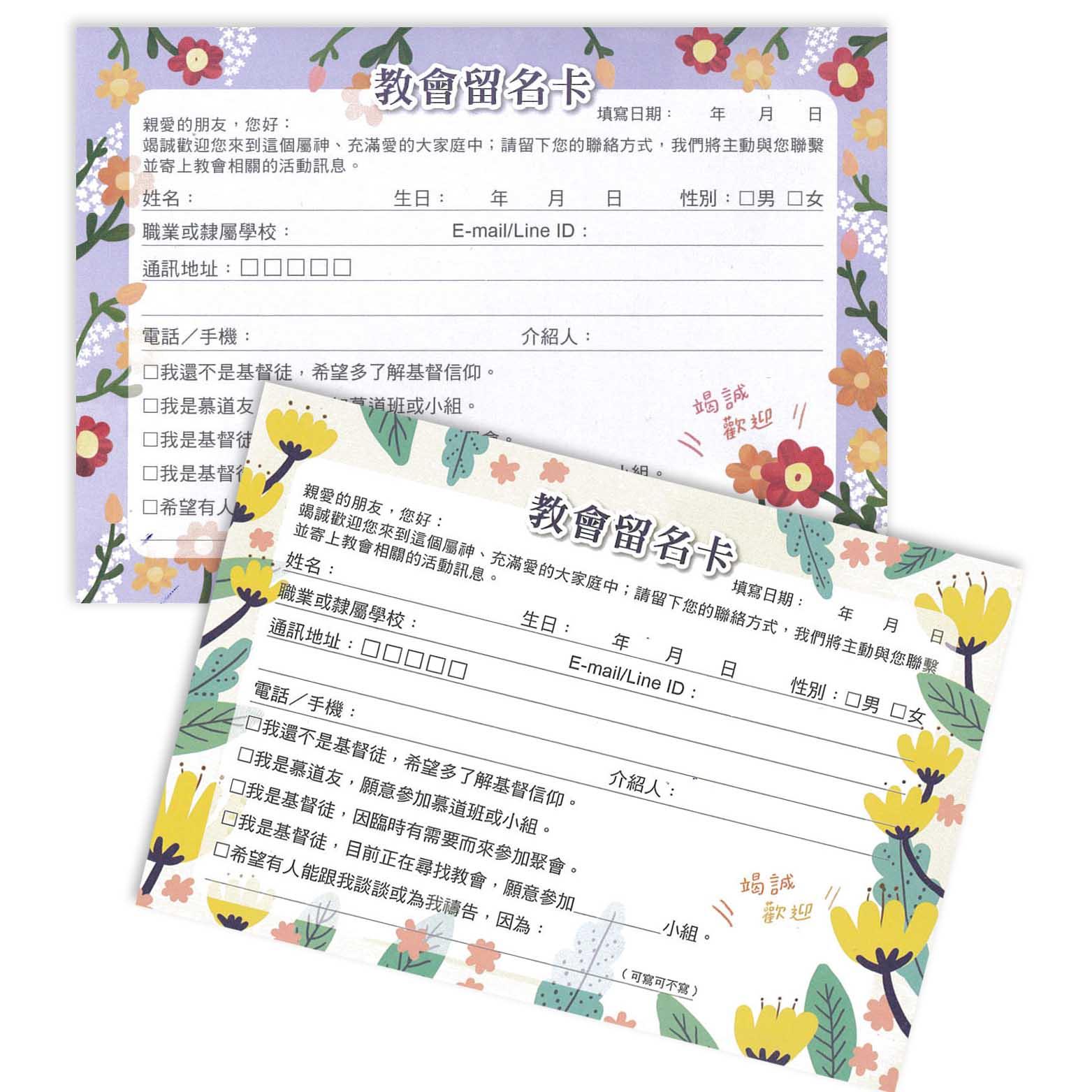 (花卉)教會留名卡-20入/包
