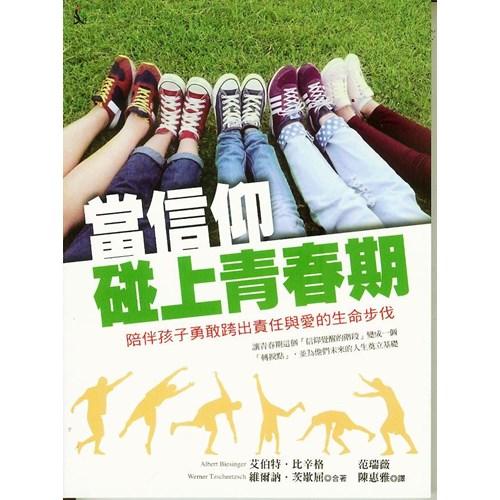 當信仰碰上青春期-陪伴孩子勇敢跨出責任與愛的生命步