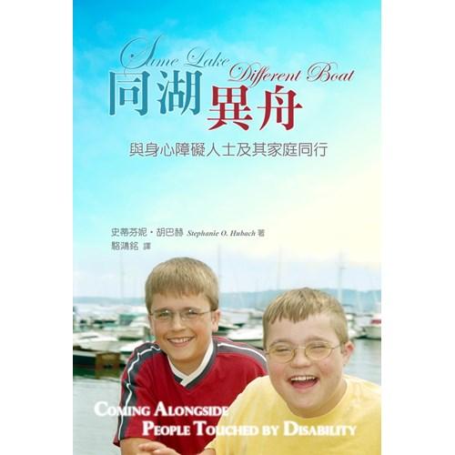 同湖異舟:與身心障礙人士及其家庭同行