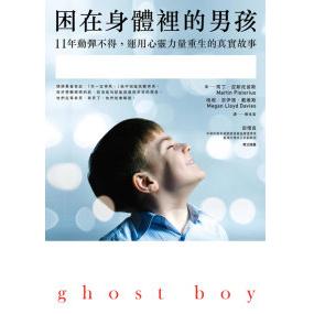 困在身體裡的男孩——11年動彈不得,運用心靈力量重生