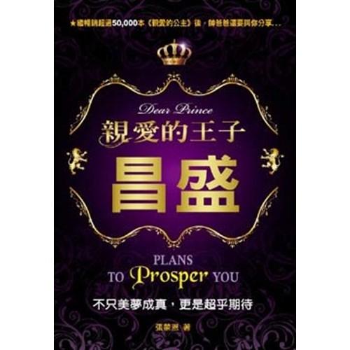 親愛的王子:昌盛-不只美夢成真,更是超乎期待