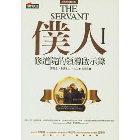 僕人I:修道院的領導啟示錄(新版)