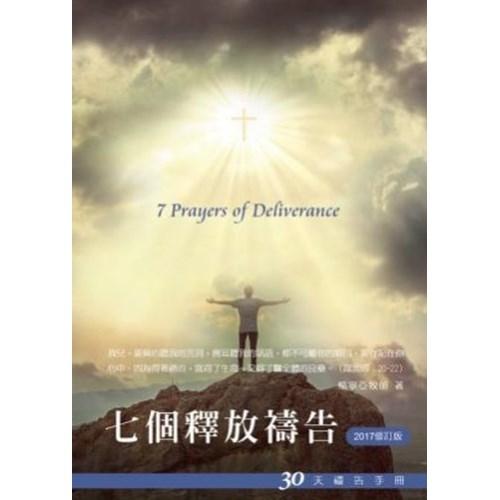 七個釋放禱告--30天禱告手冊