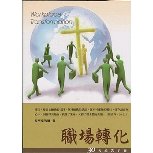 職場轉化-30天禱告手冊