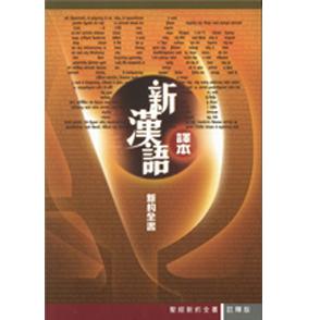 新約聖經-新漢語譯本-註釋版-平