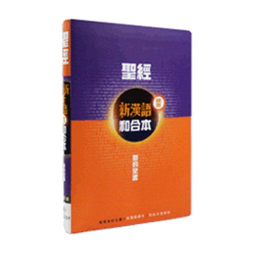 聖經新約全書(新漢語譯本.和合本)併排版