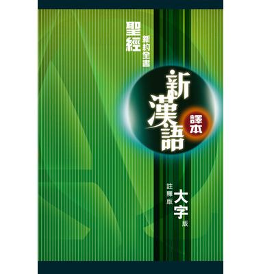 新約聖經(新漢語譯本-註釋版-大字版)