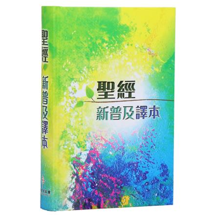 中文新普及譯本-硬皮