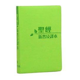 中文新普及譯本-軟皮