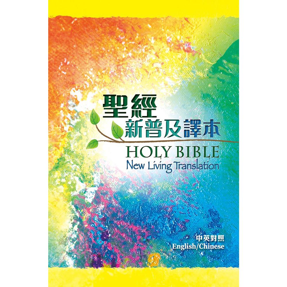 中英聖經(新普及譯本/NLT.標準本.精裝)