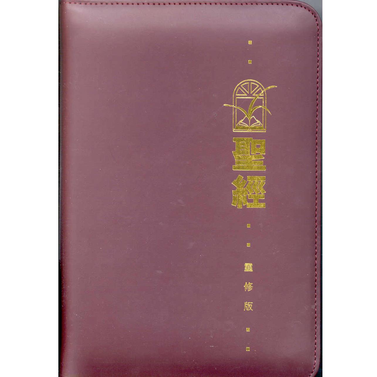 聖經靈修版(皮面.紅色.拉鍊)