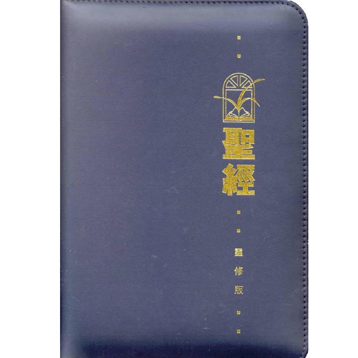 聖經-靈修版(拉鍊)藍色