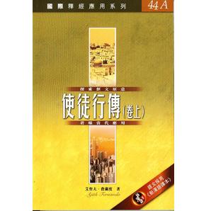 國際釋經應用系列--使徒行傳(卷上)