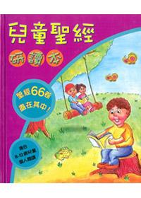 兒童聖經研讀本(8-12歲兒童)