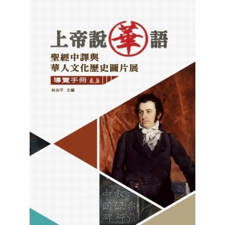 上帝說華語:聖經中譯與華人文化歷史導覽手冊