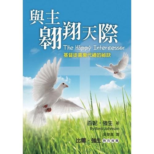 與主翱翔天際--基督徒喜樂代禱的祕訣