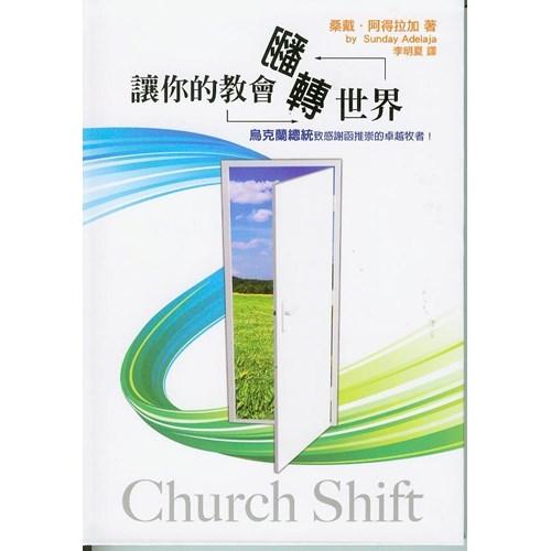 讓你的教會翻轉世界