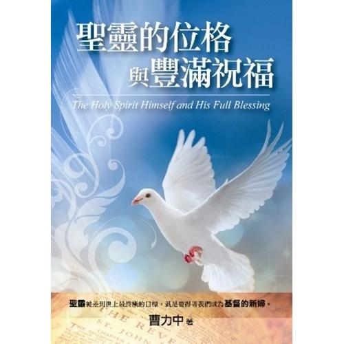 聖靈的位格與豐滿祝福