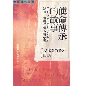 使命傳承的故事--路加-使徒行傳人物研究