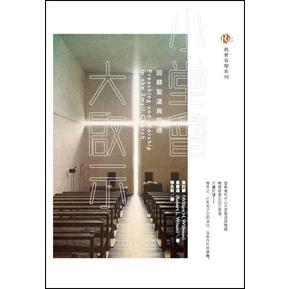 小堂會,大啟示-回歸聖道與聖禮