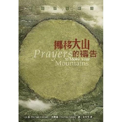 挪移大山的禱告