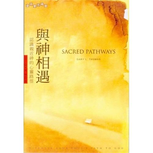 與神相遇--認識親近神的心靈路徑