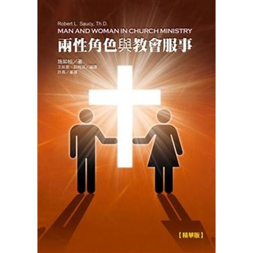 兩性角色與教會服事