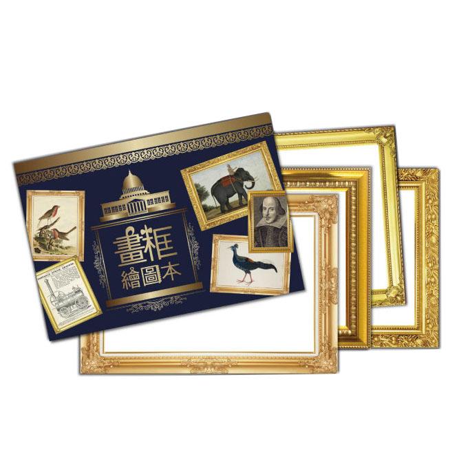 博物館-畫框繪圖本