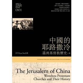 中國的耶路撒冷--溫州基督教歷史(上冊)