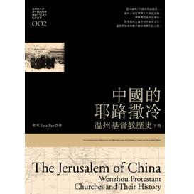 中國的耶路撒冷──溫州基督教歷史(下冊)