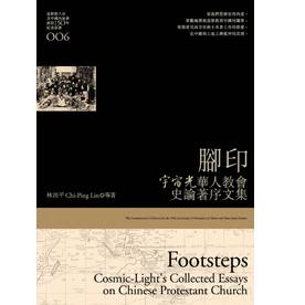 腳印──宇宙光華人教會史論著序文集