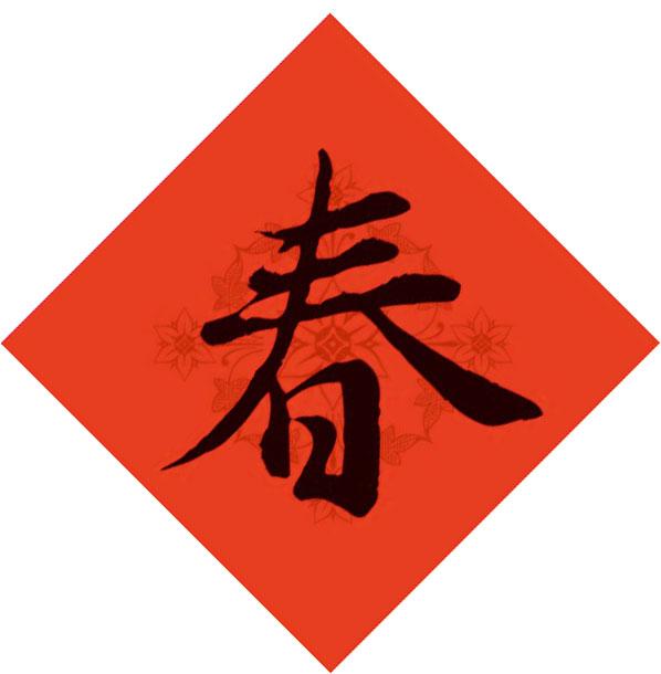 春/菱形春聯(小)