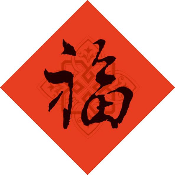 福/菱形春聯(小)