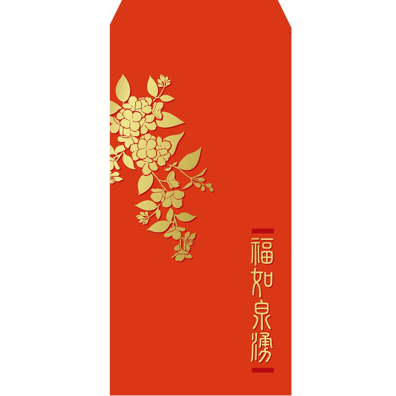 福如泉湧/彩紋紅包袋 10入