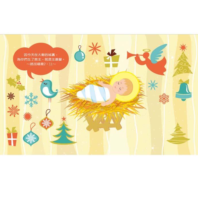 聖誕節卡片-小聖嬰