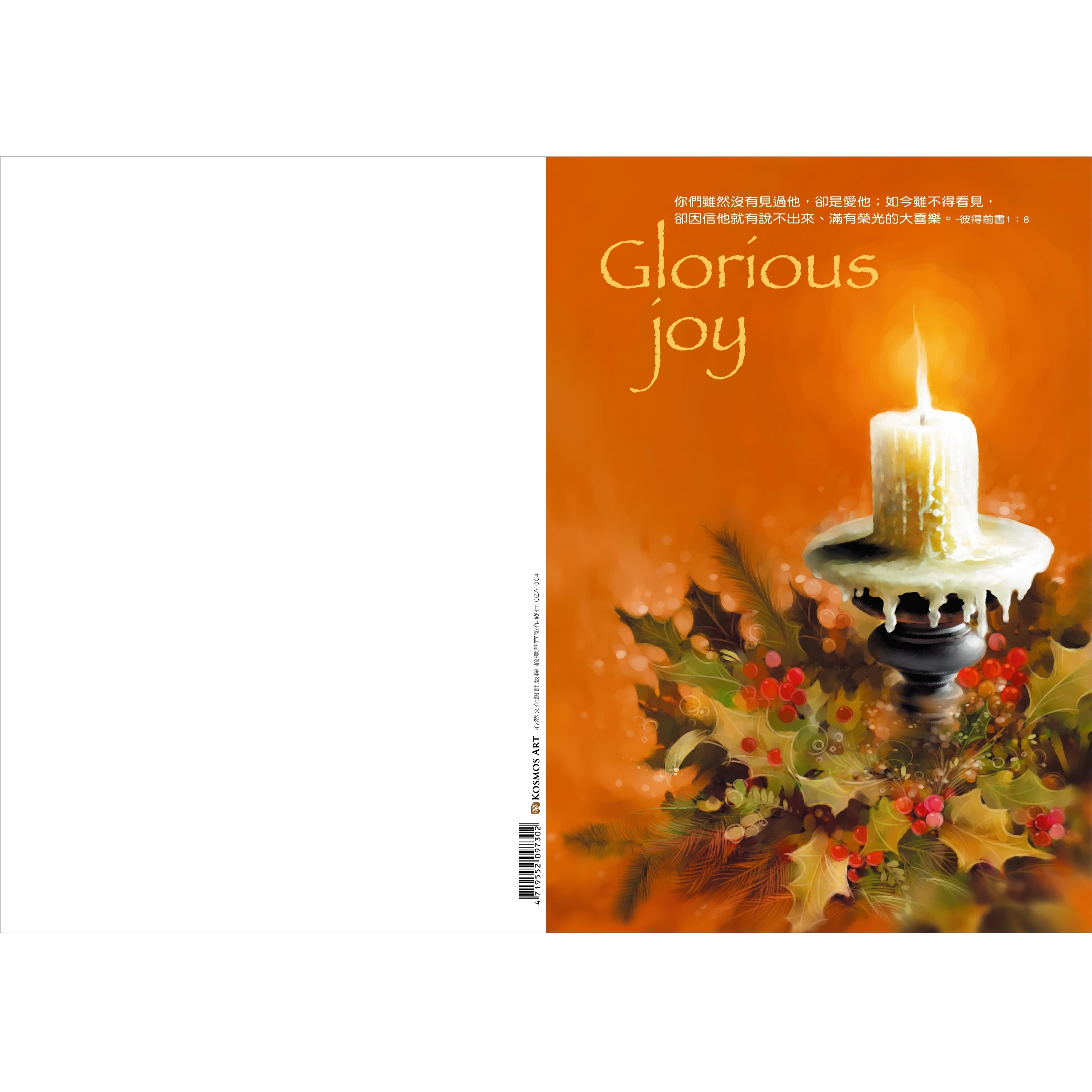 聖誕程序單:橘底白燭(40張)-A4