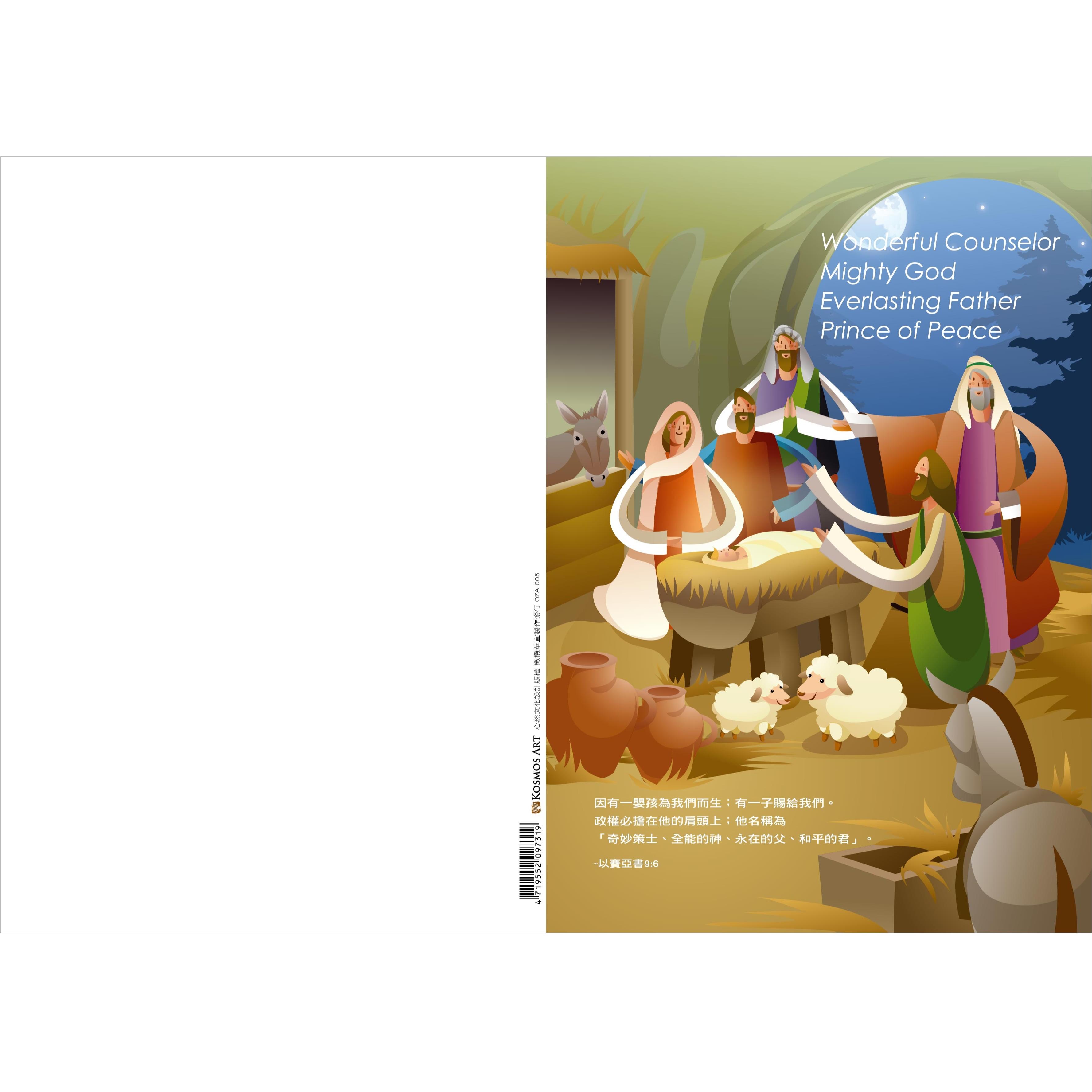 聖誕程序單:馬槽嬰孩插畫版(40張)-A4
