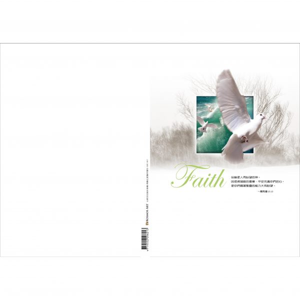 萬用程序單:信Faith(40張)-A4