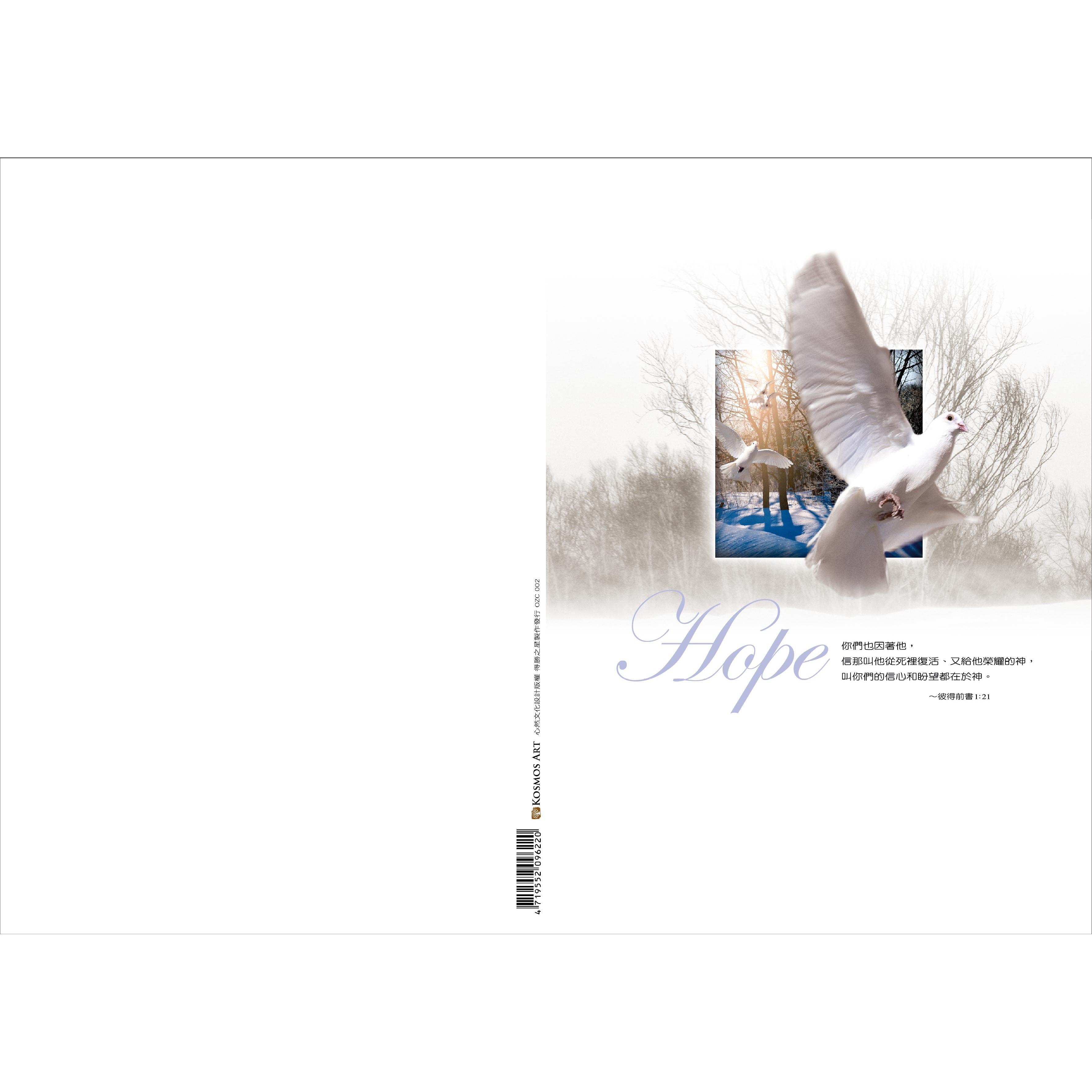 萬用程序單:望Hope(40張)-A4