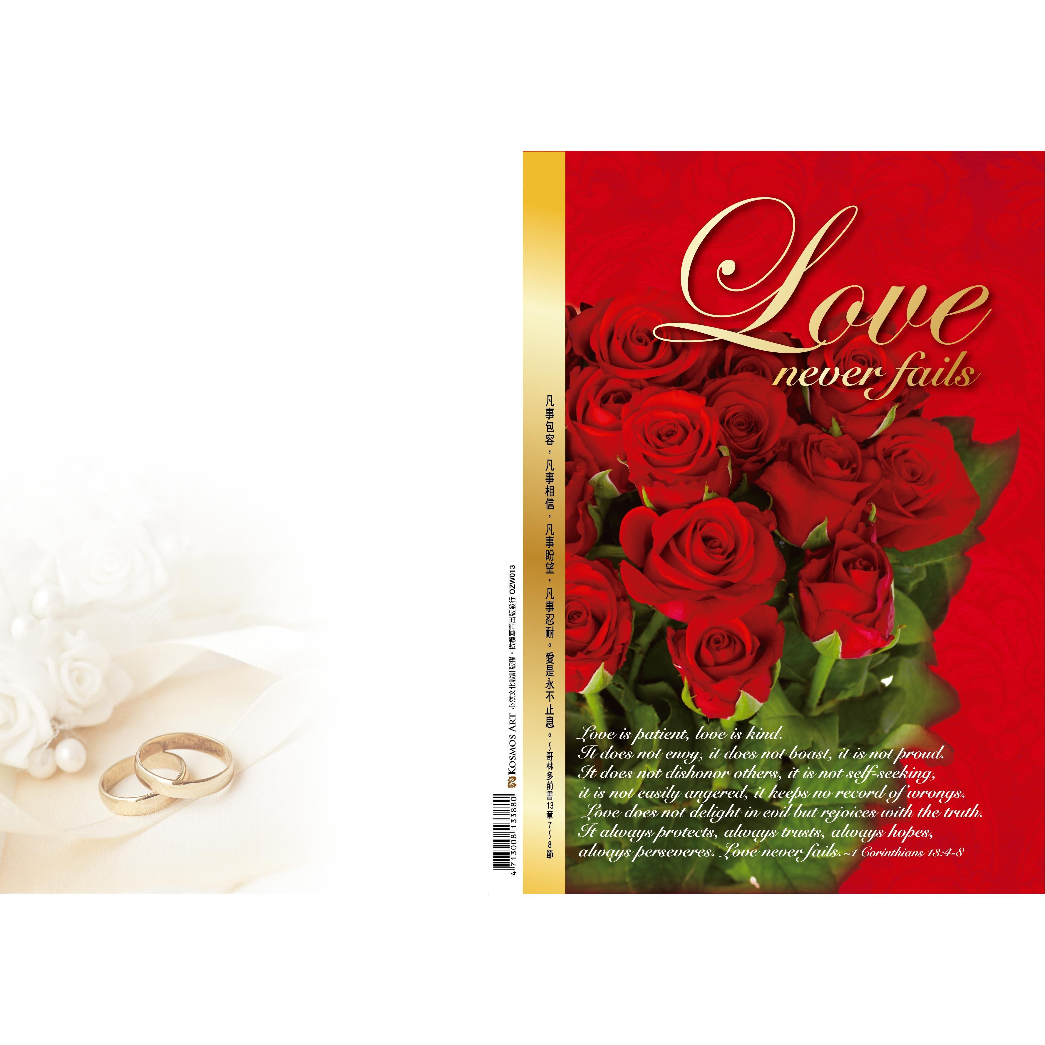 真愛花束-婚禮程序單(40張)