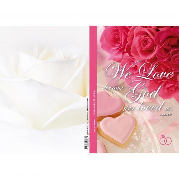 心心相映-婚禮程序單(40張)