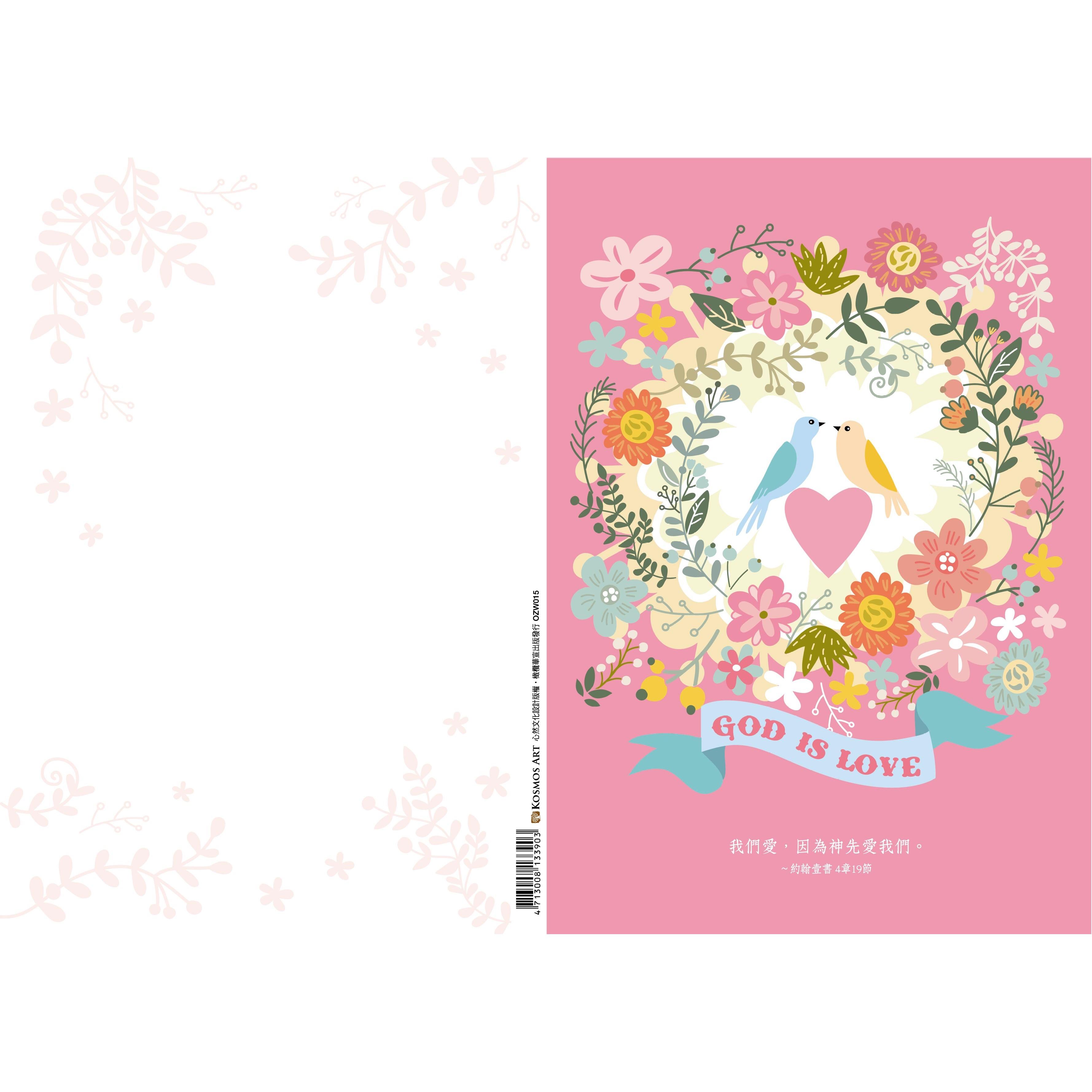 比翼雙飛-婚禮程序單(40張)-B4