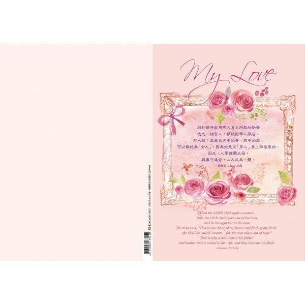 玫瑰畫框-婚禮程序單(40張)