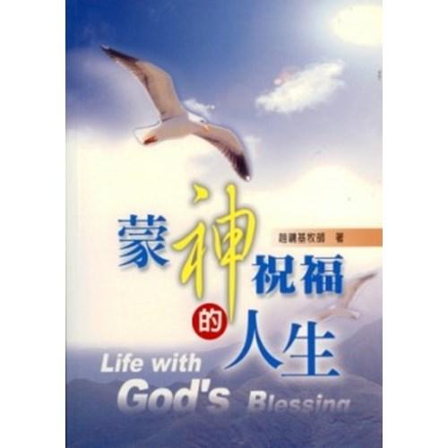 蒙神祝福的人生