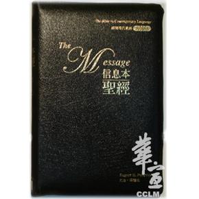 【絕版】信息本聖經(皮面拉鍊)