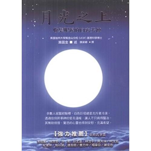 月光之上--收集眼淚的白衣天使