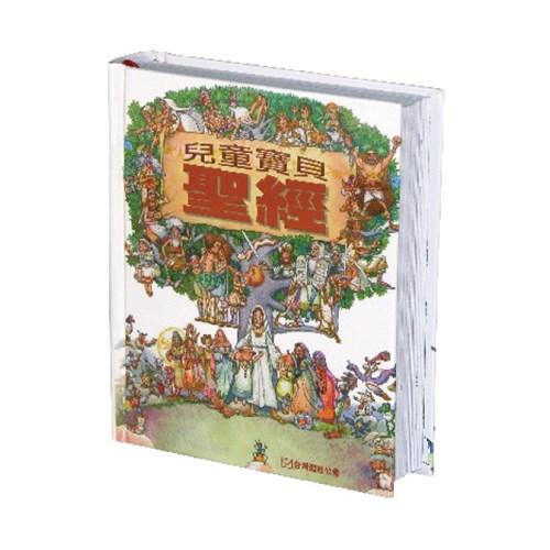 兒童寶貝聖經--人物故事