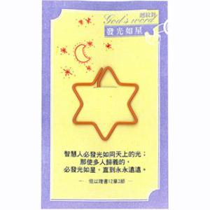 迴紋針-星星
