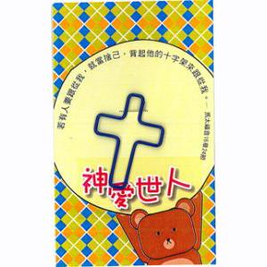 迴紋針-十字架/兒童